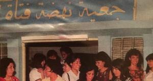 المرأة البحرينية والعمل التطوعي:  تنمية رأس المال الاجتماعي