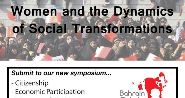 Call For Submissions – Women & the Dynamics of Social Transformations